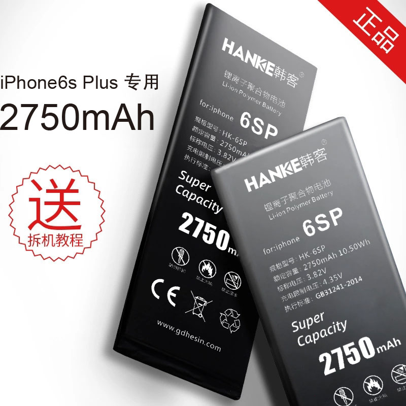 iPhone6s Plus Battery