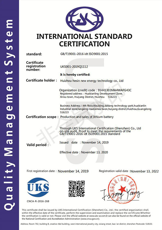 ISO-20191114133220 Certificate (English)